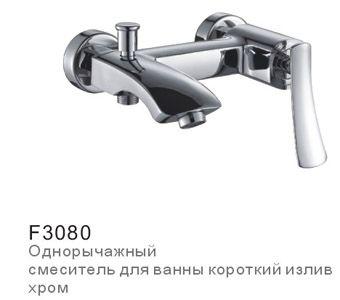 Frap F-3080 Смеситель для ванны